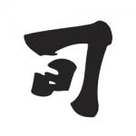 member32-shun