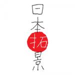 member45-nihontakkei