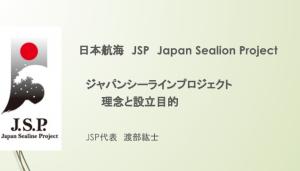 JSPの理念と設立目的
