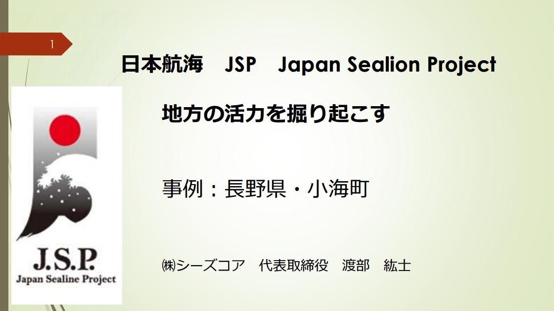 JSP事例「長野県 小海町」