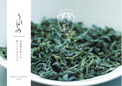 嬉野茶 WEBカタログのご紹介